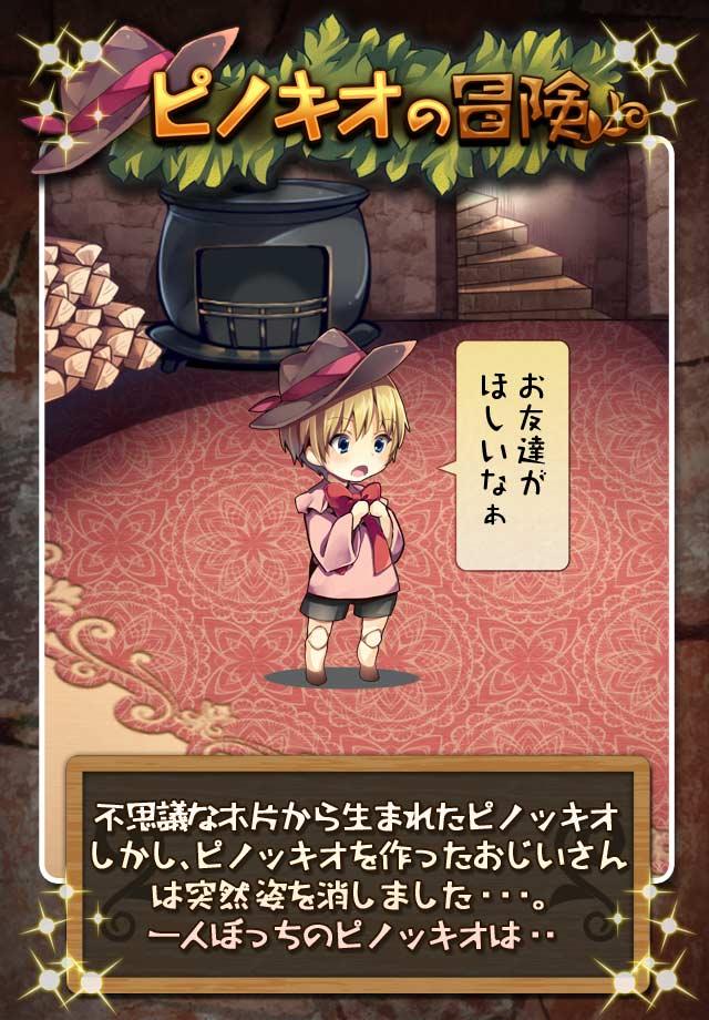 ピノキオの冒険のスクリーンショット_2