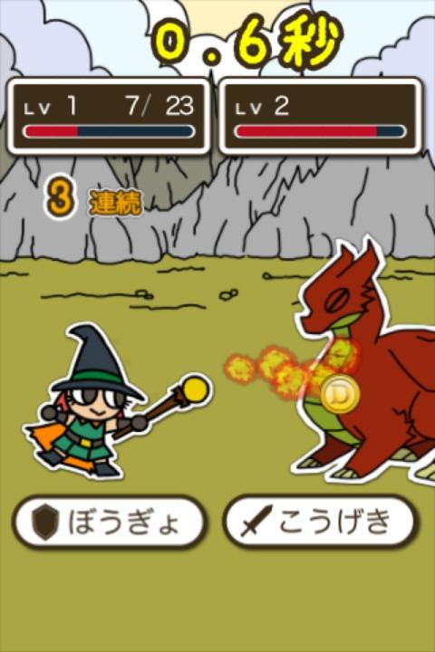 伝説のドラゴンバスターのスクリーンショット_1