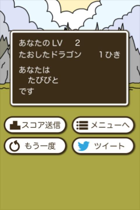 伝説のドラゴンバスターのスクリーンショット_3