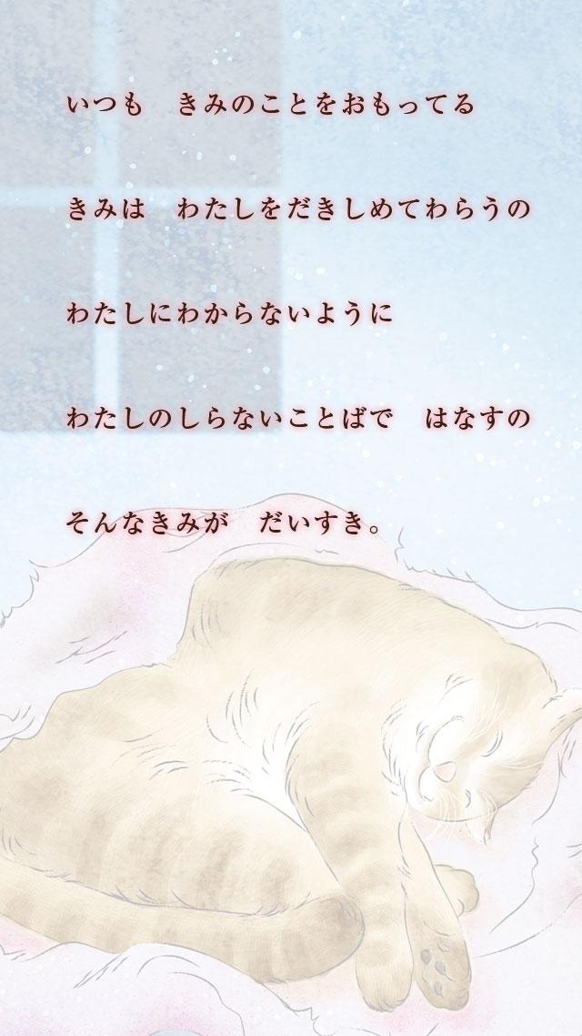 猫の恋【涙腺崩壊】のスクリーンショット_3