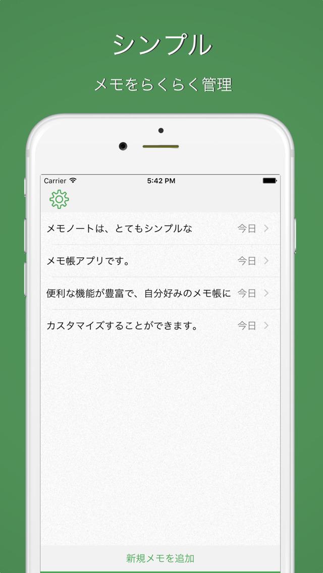 メモ帳-メモノート-シンプルなメモ帳 かんたんメモのスクリーンショット_1