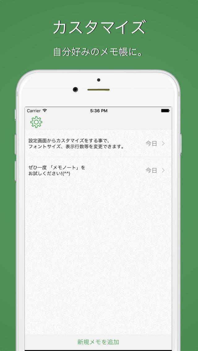 メモ帳-メモノート-シンプルなメモ帳 かんたんメモのスクリーンショット_3