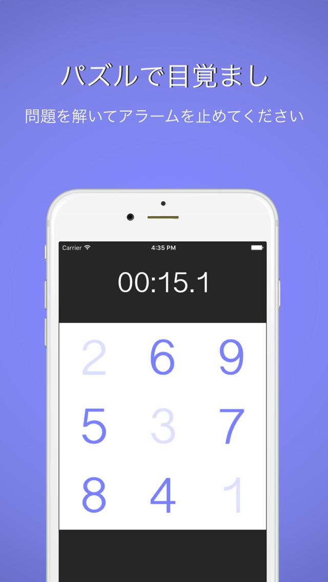 パズル・アラーム-パズル ゲームのパズル目覚まし時計のスクリーンショット_1
