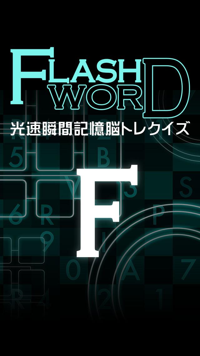 フラッシュワード〜光速瞬間記憶脳トレクイズ〜のスクリーンショット_1