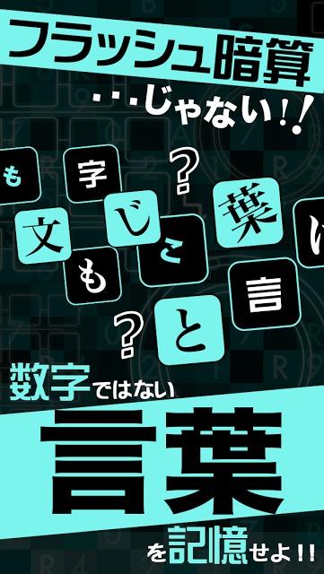 フラッシュワード〜光速瞬間記憶脳トレクイズ〜のスクリーンショット_2