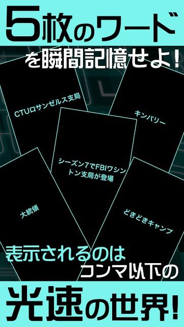 フラッシュワード〜光速瞬間記憶脳トレクイズ〜のスクリーンショット_3