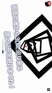 ZEN SPLASH - めくるめくスリルのスクリーンショット_1