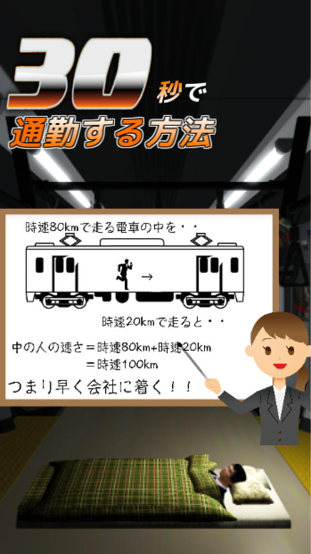30秒で通勤する方法のスクリーンショット_1
