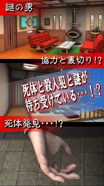 謎解き脱出ゲーム 訪問:MysteryRoomsのスクリーンショット_1