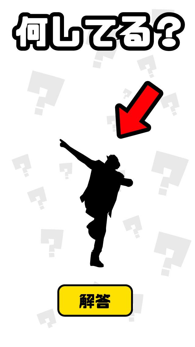 謎解き ジェスチャーゲーム - 何してる?のスクリーンショット_2