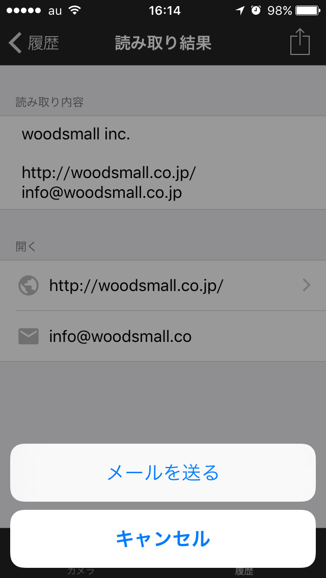 QRコードリーダー QRコード読み取りアプリ・無料のスクリーンショット_4