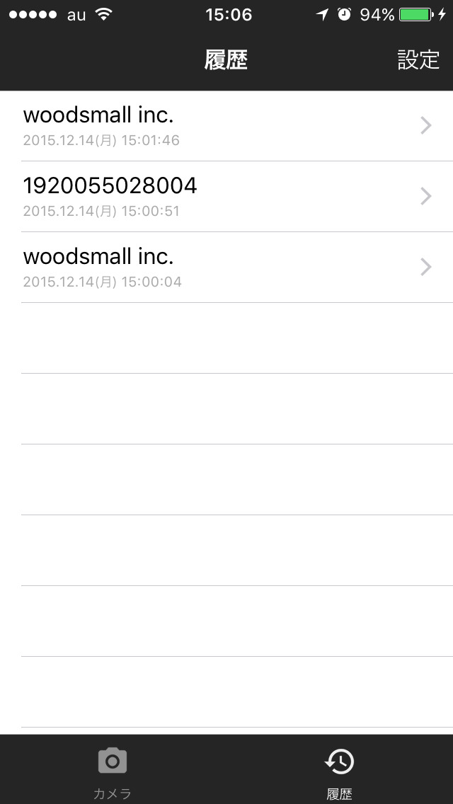 QRコードリーダー QRコード読み取りアプリ・無料のスクリーンショット_5