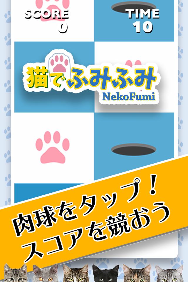 猫でふみふみ タップして競争のスクリーンショット_1