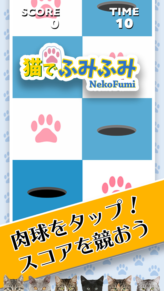 Nekofumi -tap and race-のスクリーンショット_1