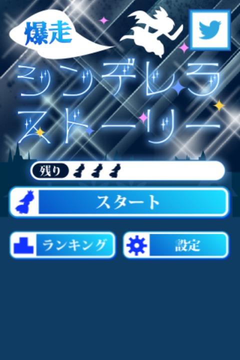 爆走!シンデレラストーリーのスクリーンショット_5