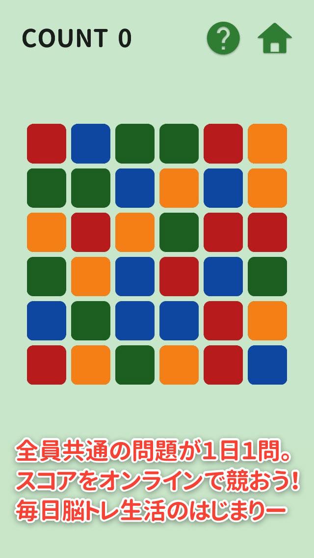 4Color - オンライン脳トレパズルゲームのスクリーンショット_3