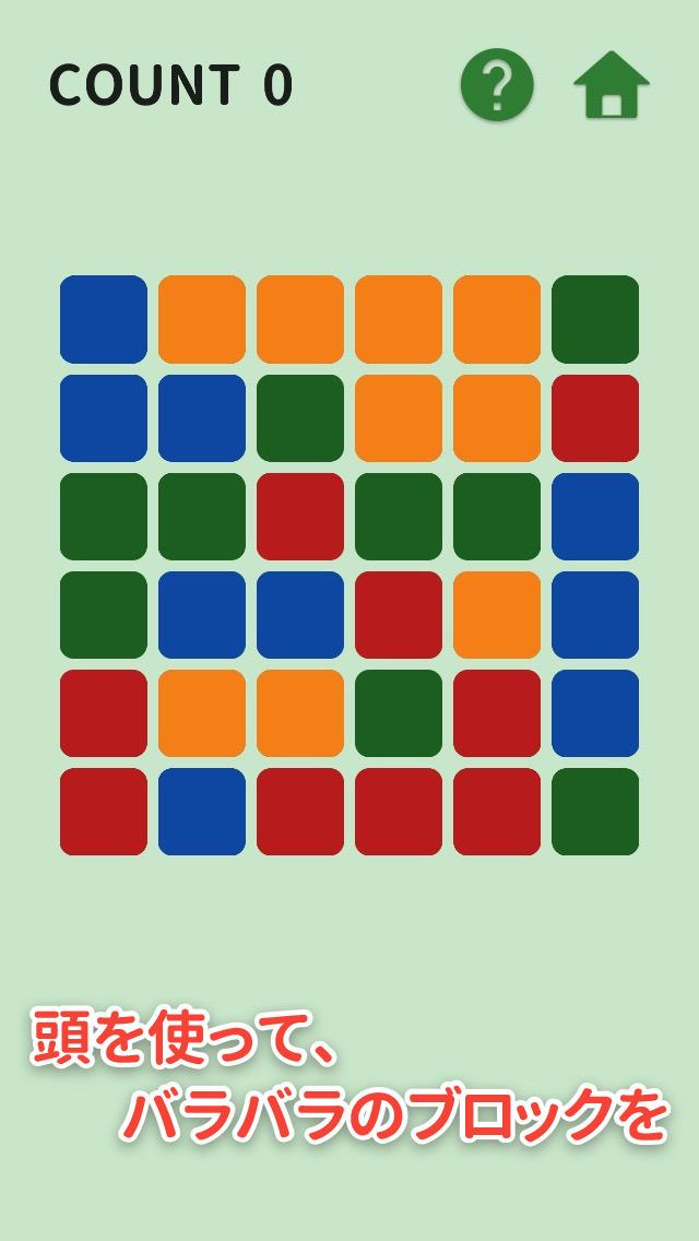 4Color - オンライン脳トレパズルゲーム -のスクリーンショット_1