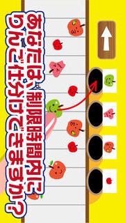 吾平のりんごのスクリーンショット_1