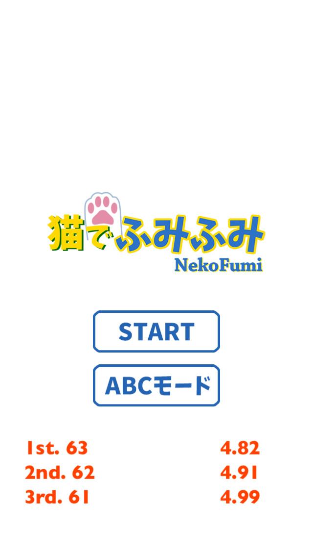 Nekofumi -tap and race-のスクリーンショット_5