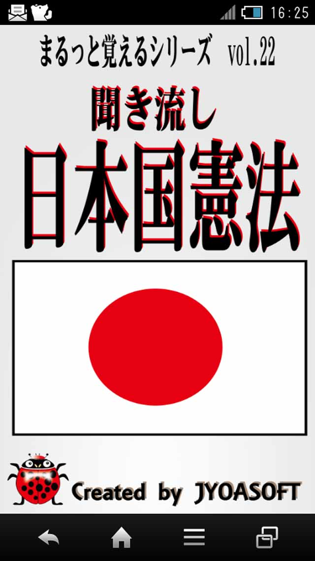 聞き流し 日本国憲法 日本人なら知っておこうのスクリーンショット_1