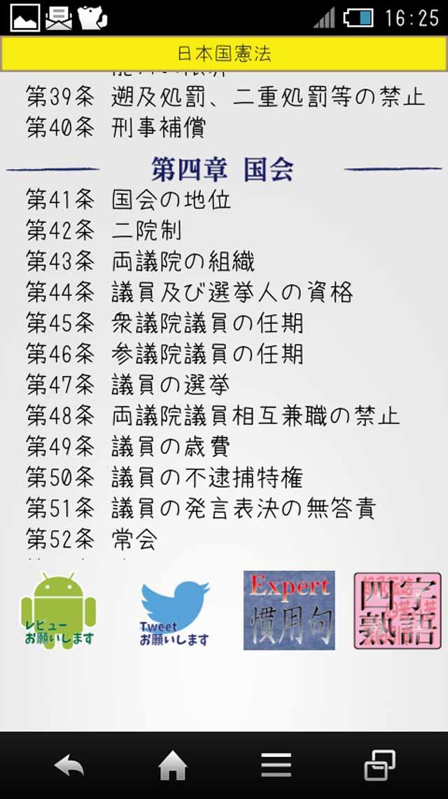 聞き流し 日本国憲法 日本人なら知っておこうのスクリーンショット_3