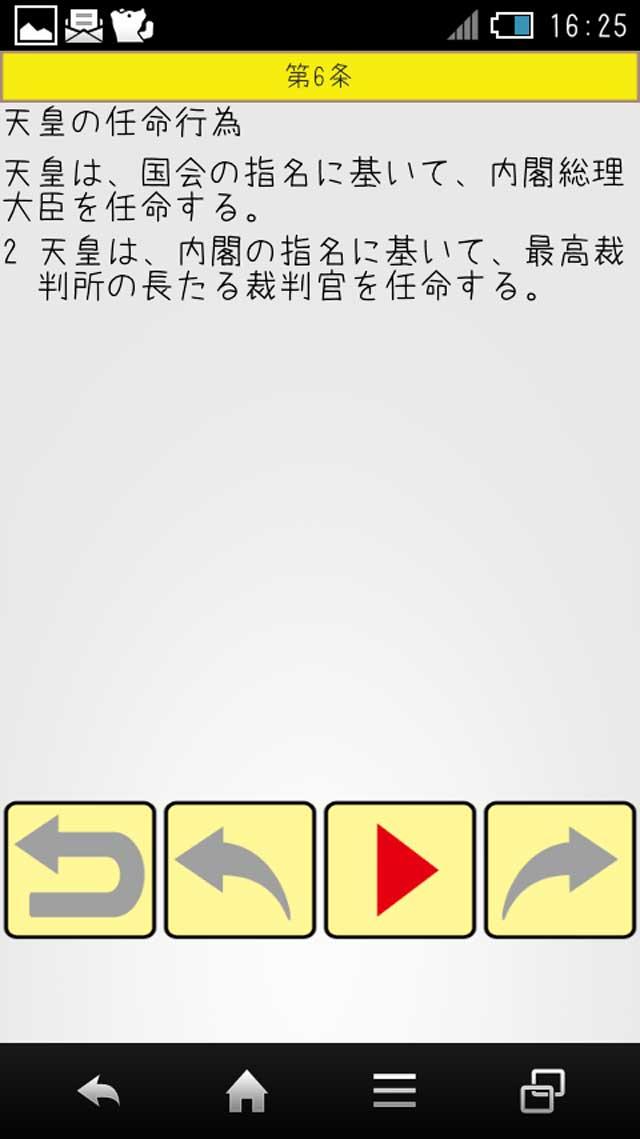 聞き流し 日本国憲法 日本人なら知っておこうのスクリーンショット_5
