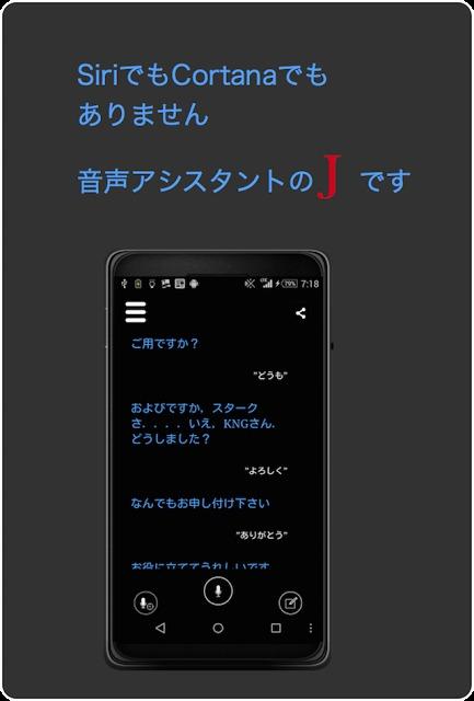 J - Assistant 音声認識で使う対話エージェントのスクリーンショット_1