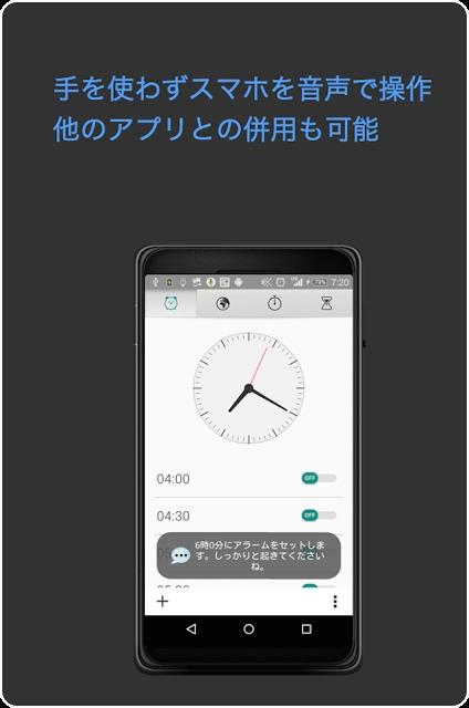 J - Assistant 音声認識で使う対話エージェントのスクリーンショット_3