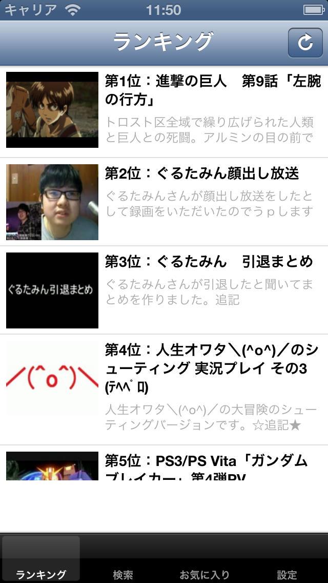 MusicNico  オフライン再生 音楽 動画 プレーヤー for ニコニコ動画のスクリーンショット_1