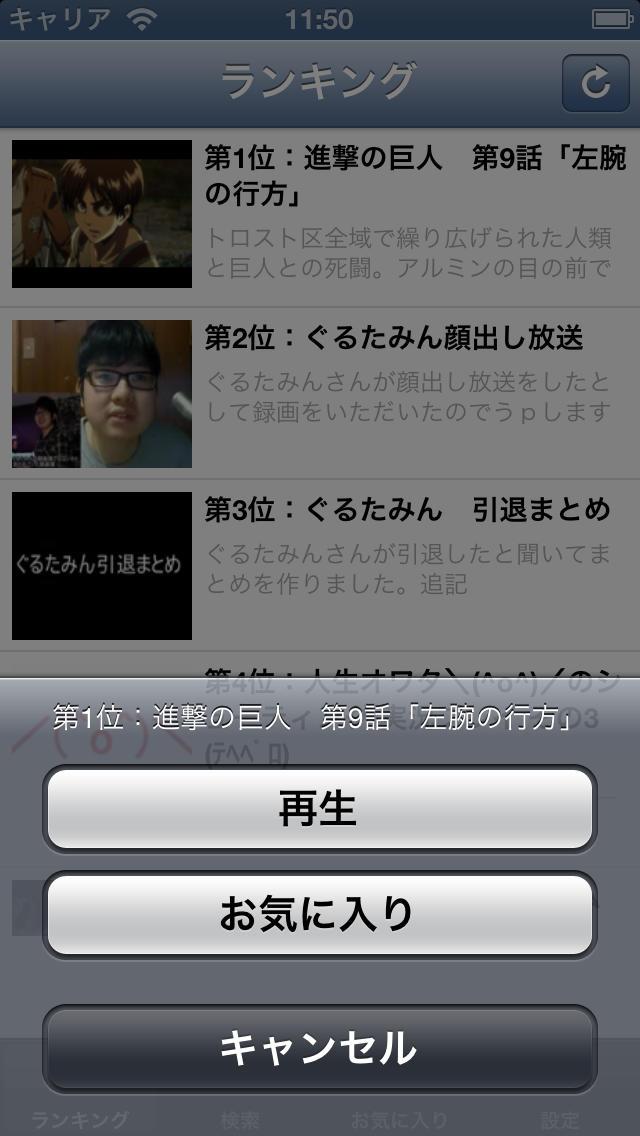 MusicNico  オフライン再生 音楽 動画 プレーヤー for ニコニコ動画のスクリーンショット_2