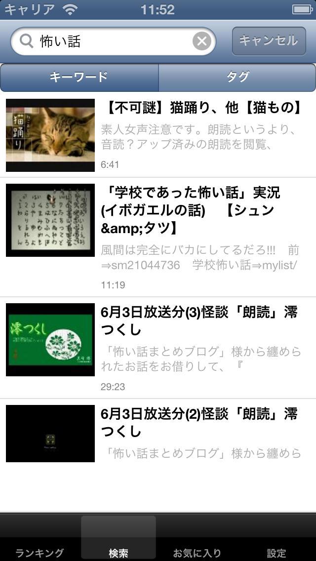 MusicNico  オフライン再生 音楽 動画 プレーヤー for ニコニコ動画のスクリーンショット_3