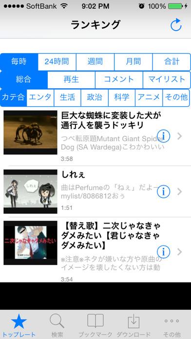 MusicNico2 オフライン再生のスクリーンショット_1