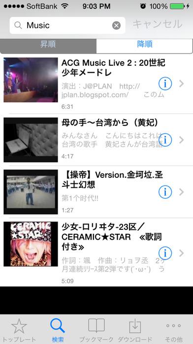 MusicNico2 オフライン再生のスクリーンショット_2