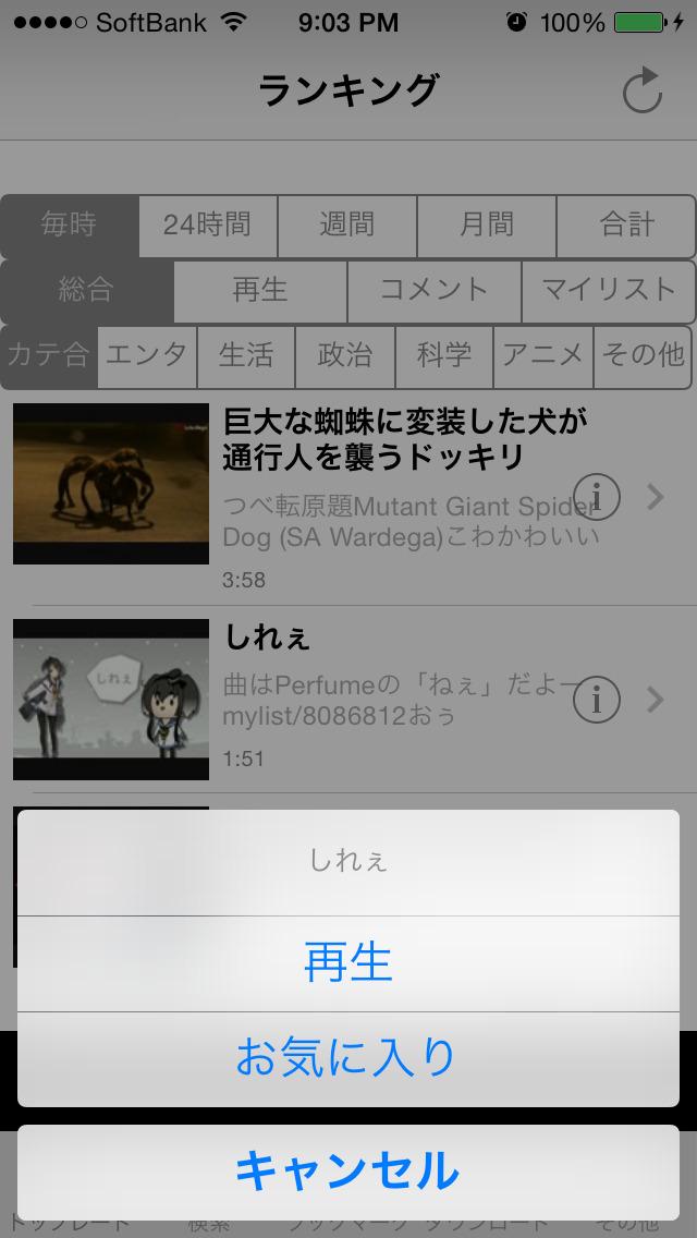 MusicNico2 オフライン再生のスクリーンショット_4