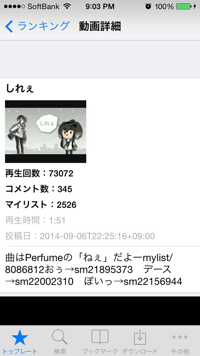 MusicNico2 オフライン再生のスクリーンショット_5