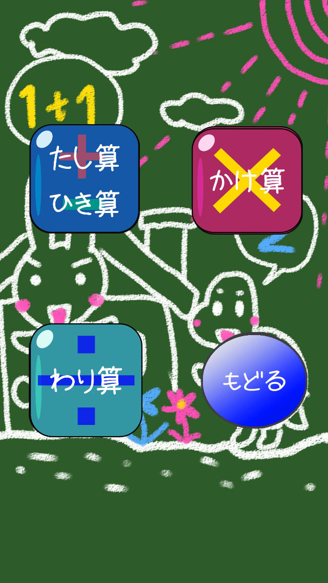 i計算ドリルFreeのスクリーンショット_2