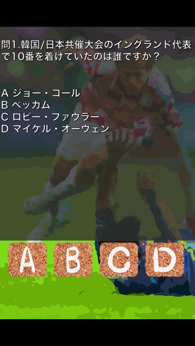 サッカー クイズチャレンジのスクリーンショット_2