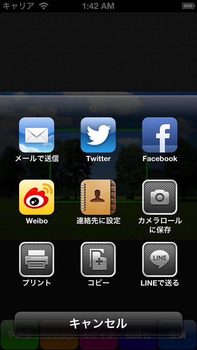 写モザのスクリーンショット_3