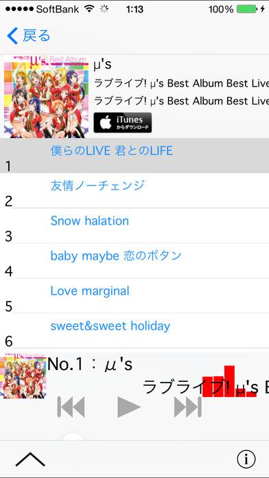 トップ音楽!トップ映画! 連続試聴ベスト200 for iTunesのスクリーンショット_3
