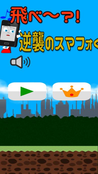 逆襲のスマフォくんのスクリーンショット_1