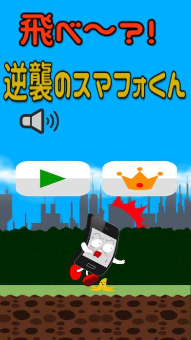 逆襲のスマフォくんのスクリーンショット_2