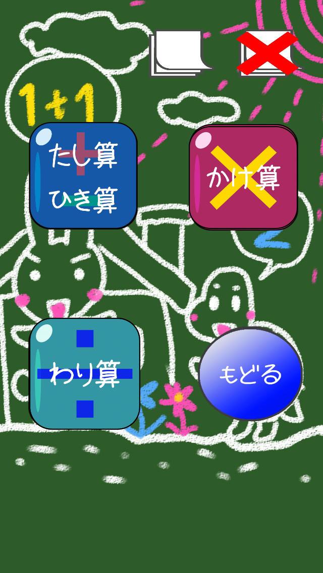 i計算ドリルのスクリーンショット_2
