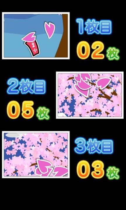 伝説の桜カメラマンのスクリーンショット_2
