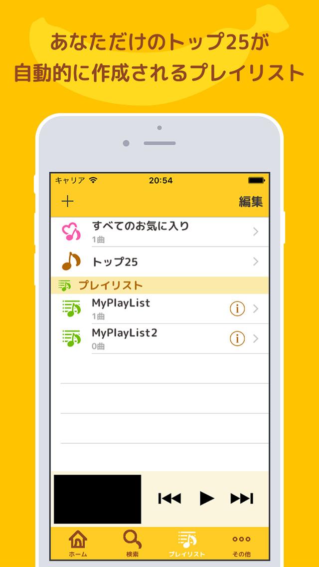 Banana - 無料で聴ける音楽アプリのスクリーンショット_4