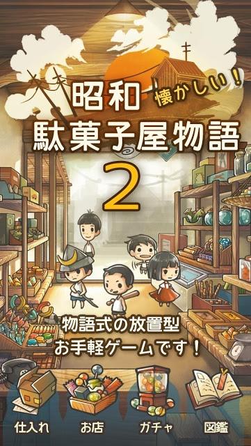 もっと心にしみる育成ゲーム「昭和駄菓子屋物語2」のスクリーンショット_1