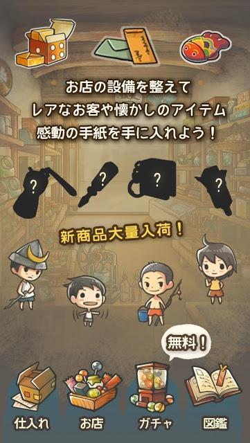 もっと心にしみる育成ゲーム「昭和駄菓子屋物語2」のスクリーンショット_3