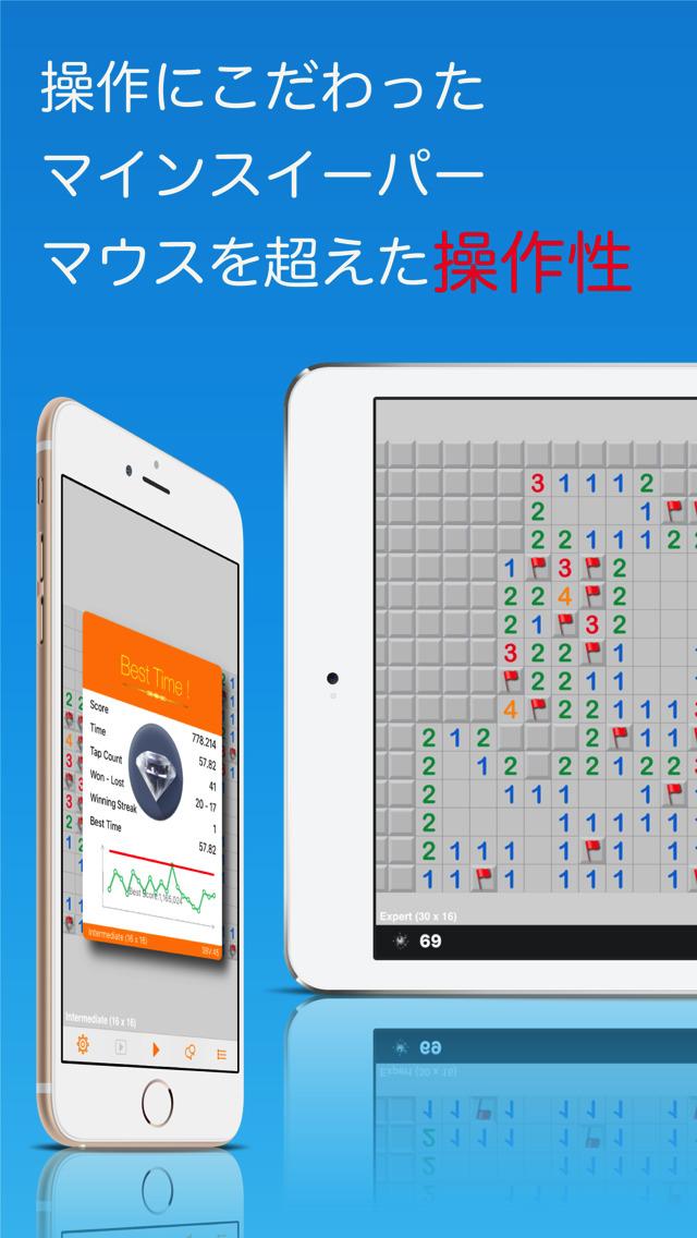 マインスイーパー -操作にこだわったエキサイティングパズルゲーム- Quick Minesweeper -のスクリーンショット_1