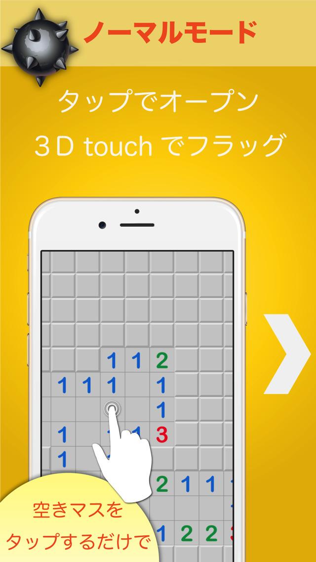 マインスイーパー -操作にこだわったエキサイティングパズルゲーム- Quick Minesweeper -のスクリーンショット_3