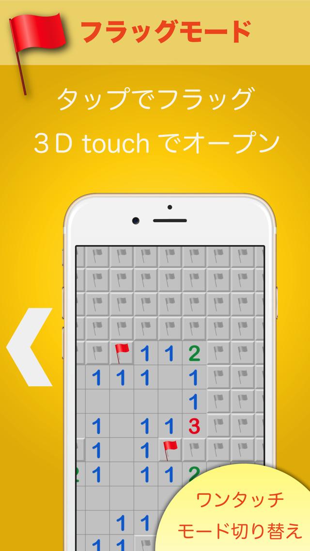 マインスイーパー -操作にこだわったエキサイティングパズルゲーム- Quick Minesweeper -のスクリーンショット_4