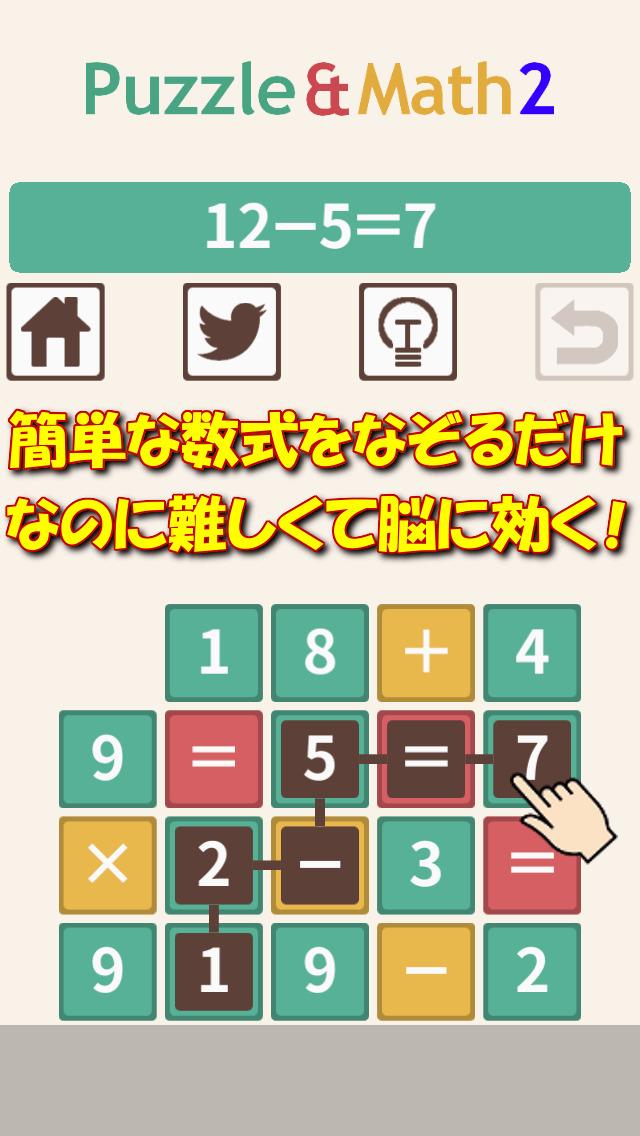 パズマス2 数式なぞり脳トレパズルゲームのスクリーンショット_1